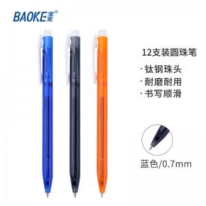 宝克(BAOKE) B60 0.7mm尚品中油笔按动圆珠笔原子笔多色笔杆 蓝色 12支/盒