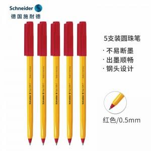 施耐德(Schneider)圆珠笔德国进口子弹头原子笔办公写字经典黄杆0.5mm505F红色5支装