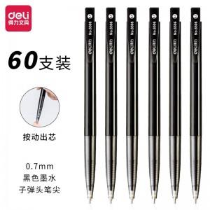 得力(deli)0.7mm按动60支圆珠笔中油笔 黑色原子笔 办公用品