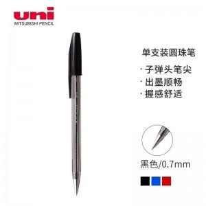 日本三菱(Uni)SA-S经典原子笔 0.7mm办公圆珠笔顺滑中油笔防漏墨防断色 黑色
