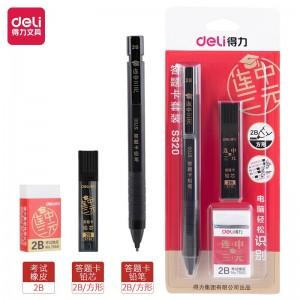 得力(deli)连中三元填涂答题卡活动铅笔 2B自动铅芯橡皮擦套装