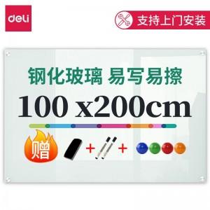 得力(deli)挂式白板200*100cm磁性钢化悬挂式玻璃白板办公会议写字板黑板(附赠白板擦 白板笔 磁钉)8741