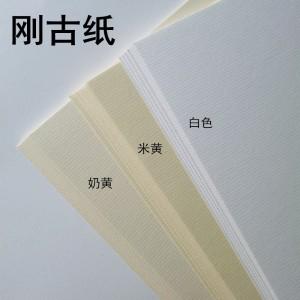 艺彩宸YICAICHEN  A4/A3+刚古纸 水纹纸 条纹纸 220克260克300G 特种纸名片 刚古纸120克白色A4  100张