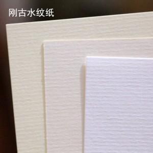 120g180g220g260g刚古水纹压纹纸打印纸名片奶白米黄特种卡纸A4 A4 180g 刚古纸 浅黄 50张