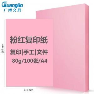广博(GuangBo)A4彩色复印纸80g粉红印加系列手工折纸打印纸 儿童剪纸 彩色卡纸 桌牌台卡纸100张/包F8069R