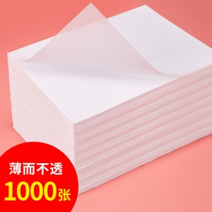 临摹纸拷贝纸透明纸描图练字专用硫酸纸a4钢笔字帖描红薄纸a3硬笔描摹纸拓印纸书法画画描字纸描图纸蒙 临摹纸 A4 250张【拍2发4,共1000张】