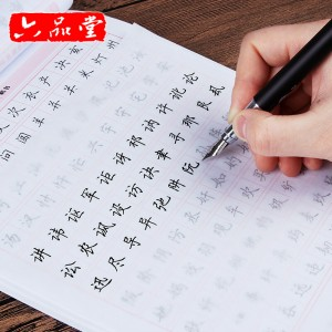 六品堂临摹纸拷贝纸透明纸描图练字专用硫酸纸钢笔字帖描红薄纸练字纸 A4临摹纸