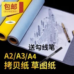 柏伦斯草图纸拷贝纸A4A3A2临摹纸透明纸练字转印纸手绘素描设计初稿草图纸硫酸纸练字帖纸描图纸草图纸 12寸A4白色 宽30.5厘米长46米可裁A4A3