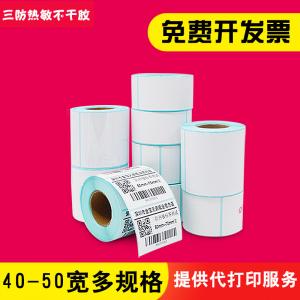 40到50宽三防热敏纸横版不干胶标签纸打印条码纸价格贴纸电子秤纸
