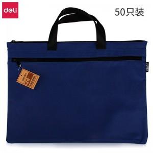 得力(deli)双层事务包拉链袋 手提商务会议包 文件资料收纳包 5840蓝色
