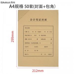 西玛(SIMAA)A4会计凭证封面套包 50套(封面+包角) 木浆120g 212*299mm FM151B 配套A4记账凭证纸报销粘贴单据