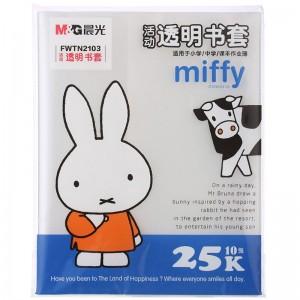晨光(M&G)文具米菲系列25K/10张防滑学生书套 包书皮 透明PP材质书套(带姓名贴)FWTN2103