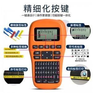 硕方标签机LP5125B卓越版 手持式标签打印机不干胶机房网线缆通信电力标签印字机 LP5125B卓越版