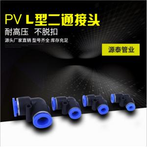 气动气管接头 塑料快插PU直通接头 4
