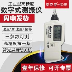 泰克曼高精度数字测振仪TD63A 振动仪测振表震动测试仪 测振笔轴承故障振动测量电机振动测量水泵振动