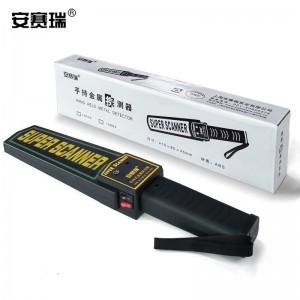 安赛瑞 手持式金属探测器(电池款)机场安检金属探测器 地铁安检探测仪 18005