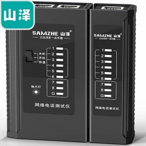 山泽(SAMZHE)网线测试仪 多功能测线仪电脑网络水晶头电话线工程 家用智能测试测通器 黑色CS-50