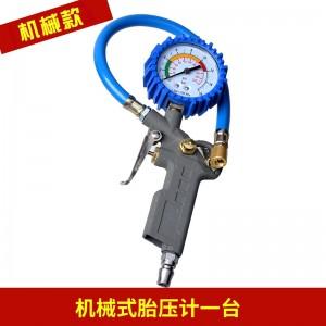 汽车轮胎胎压计胎压表小车轿车用测试检查气压表用品带充气测胎压 机械款(一年换新)