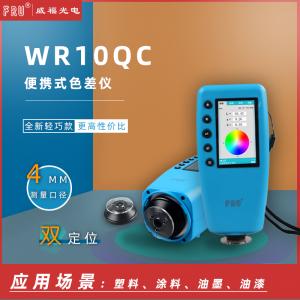 FRU/威福光电WR-10QC便携式色差仪4mm测量口径入门型色差计 WR-10QC入门型