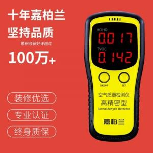 嘉柏兰 甲醛检测仪家用 TVOC空气质量自监测试仪盒检测仪除甲醛测试仪器  室内测甲醛仪器
