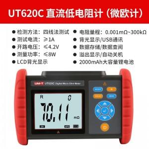 优利德UT620C直流低电阻计微欧计毫欧表欧姆计高精度微电阻测试仪 UT620C