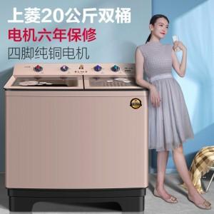 上菱半自动洗衣机20公斤KG双桶双缸大容量家用商用巨无霸纯铜电机宾馆 20公斤纯铜电机静初美好 20公斤纯铜电机