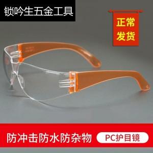 护目镜劳保防护眼镜实验室工业打磨粉尘安全劳保透明防冲击防水护目镜 2401橙色款