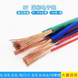 纯铜电子线国标RV0.3/0.51/1.5/2.5/4/6平方无氧铜电线多股软导线(可开发票) RV0.3平方200米