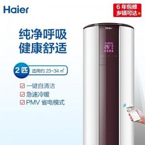 海尔(Haier)2匹/3匹自清洁变频空调柜机 家用冷暖立式空调 客厅圆柱立柜式空调 帝樽EDS系列 KFR-50LW/07EDS83/2匹