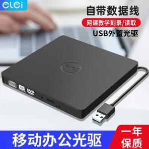 e磊 usb光驱外置光驱 外置DVD刻录机 移动光驱 cd/dvd外接光驱 笔记本台式机通用