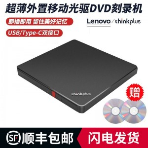 ThinkPad 联想DVD USB/Type-c双接口外置移动光驱外置便携式笔记本台式机通用刻录机 联想 全系USB通用
