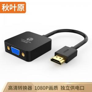 秋叶原(CHOSEAL)HDMI转VGA线转接头 高清视频转换器带音频口 电脑盒子连接线电视显示器投影仪QD6323PA