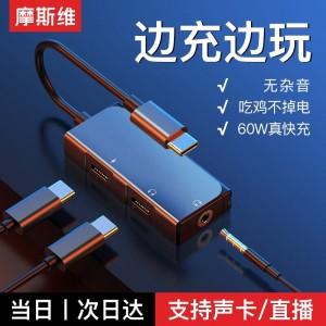 摩斯维 type-c转接头PD快充数据线耳机音频转换器手机充电转换头三合一吃鸡神器安卓 【黑色】PD快充丨双Type-c+3.5MM转接口