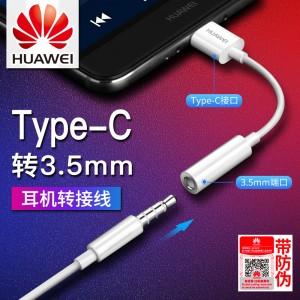 华为原装TypeC转接头3.5mm耳机音频线p20p40P30Pro mate30Pro/20Pro 白色