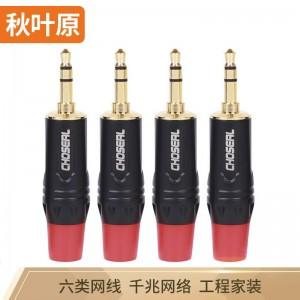 秋叶原(CHOSEAL)3.5立体声 音频接头 麦克风插接件 电脑音响工程配件 3.5立体声(四个)QD2008R