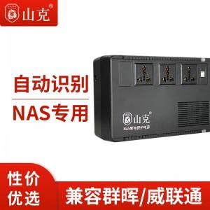 山克BK650 UPS不间断电源 360W群晖自动关机 NAS专用全系兼容防浪涌【群晖威联通NAS专用】