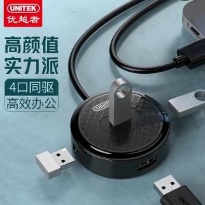 优越者(UNITEK)usb分线器2.0 4口usb hub集线器拓展坞 电脑笔记本usb扩展器多接口转换器1.2米 H200BBK
