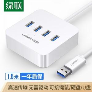 绿联(UGREEN)USB3.0分线器 高速4口USB扩展坞HUB集线器 笔记本电脑一拖四多接口转换器延长线1.5米30221