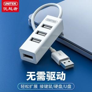 优越者(UNITEK)USB分线器2.0 usb hub集线器 电脑笔记本usb扩展器接口转换器 0.1米Y-2146