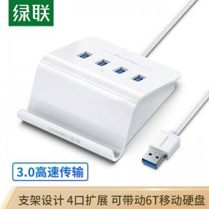 绿联(UGREEN)USB3.0分线器 4口HUB扩展坞集线器 笔记本电脑一拖四多接口转换器延长线带电源口1.5米 40441