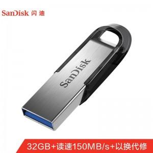 闪迪(SanDisk)32GB USB3.0 U盘 CZ73酷铄 银色 读速150MB/s 金属外壳 内含安全加密软件