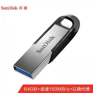 闪迪(SanDisk)64GB USB3.0 U盘 CZ73酷铄 银色 读速150MB/s 金属外壳 内含安全加密软件