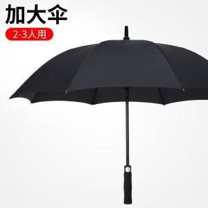 加大款长柄雨伞大号超大商务男礼品伞定做印字广告伞定制可印logo印字图案标志 加大120cm八骨纤维骨黑色