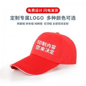 广告帽定制工作帽定做男女棒球旅游帽志愿者帽子鸭舌帽印字印LOGO 红色布帽