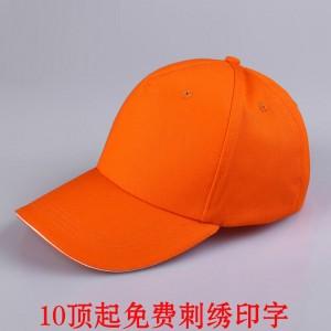 广告帽子定制男女四季纯棉太阳帽鸭舌帽公司企业团队广告宣传棒球帽diy来图印字logo刺绣志愿者帽子 橙色