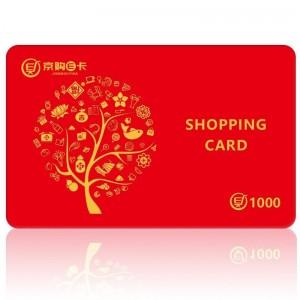 京购E卡电商平台 购物卡现金礼品卡团购 消费卡实体卡储值卡 全国通用 1000元