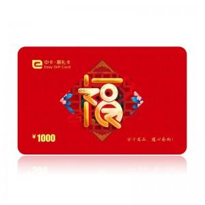 中卡易礼卡电商平台现金礼品卡礼品册团购购物卡储值卡实体卡全国通用 1000元