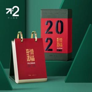 绍泽文化 西西弗书店2021年惜福阅历  多功能自填式日历 办公桌面台历本 可企业单位定制