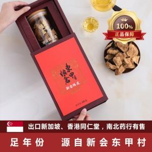 东甲粮仓15年新会陈皮老陈皮干地道广东新会陈皮茶80g密封罐
