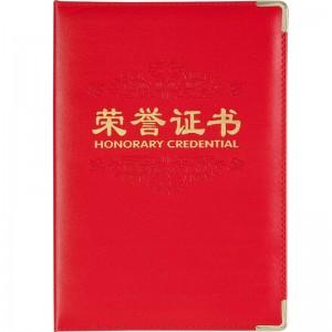 齐心 C4593 荣誉证书 纸面 12K 红